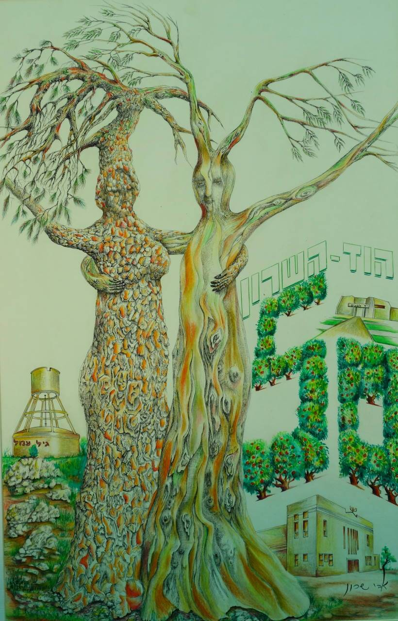 50th anniversary to Hod Hasharon  H 78 cm x W 54cm Colored Pencils & Ink